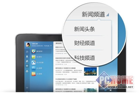 QQ HD for Android Pad 5.8.4