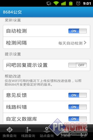 8684公交 for Android 14.3.7