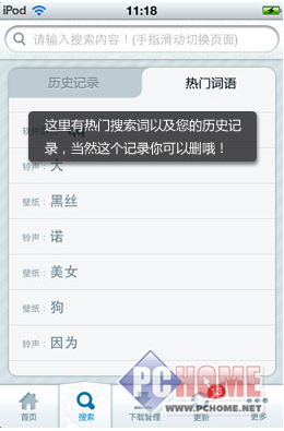 PP助手 for iOS 5.1.7.2520