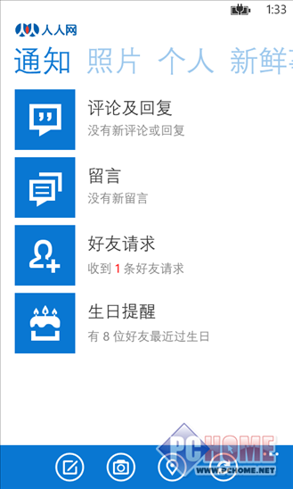 人人网 for Windows Phone 4.1.0
