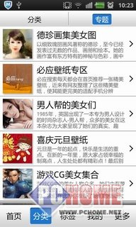 爱壁纸 for Android 4.0.7