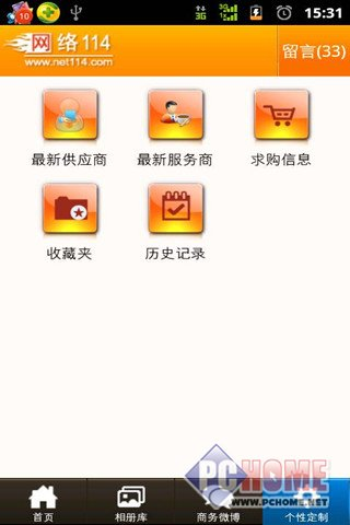 网络114 for Android 1.0.18.1
